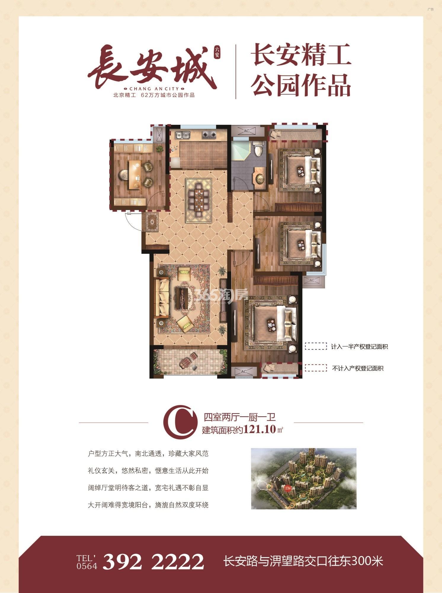 长安城项目C户型121.1平米户型图