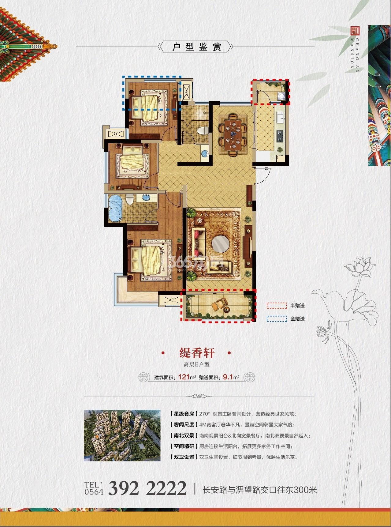 长安城·如院项目缇香轩高层E户型121平米户型图