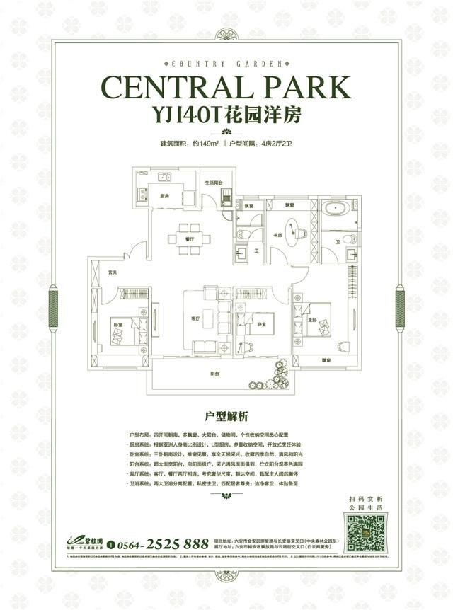 碧桂园·置地中央公园项目YJ140T花园洋房户型图