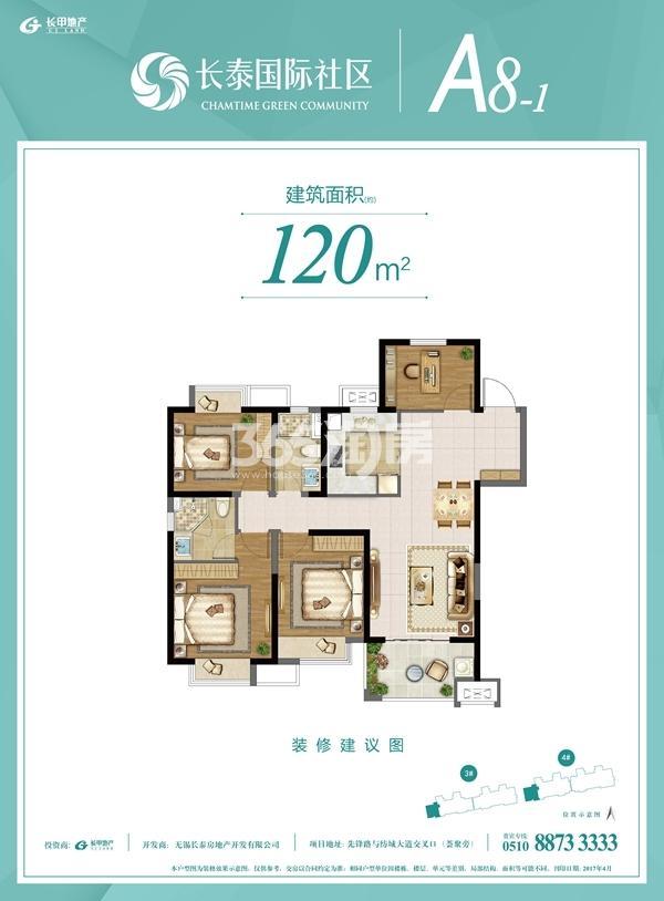 长泰国际社区高层120平A8-1户型图