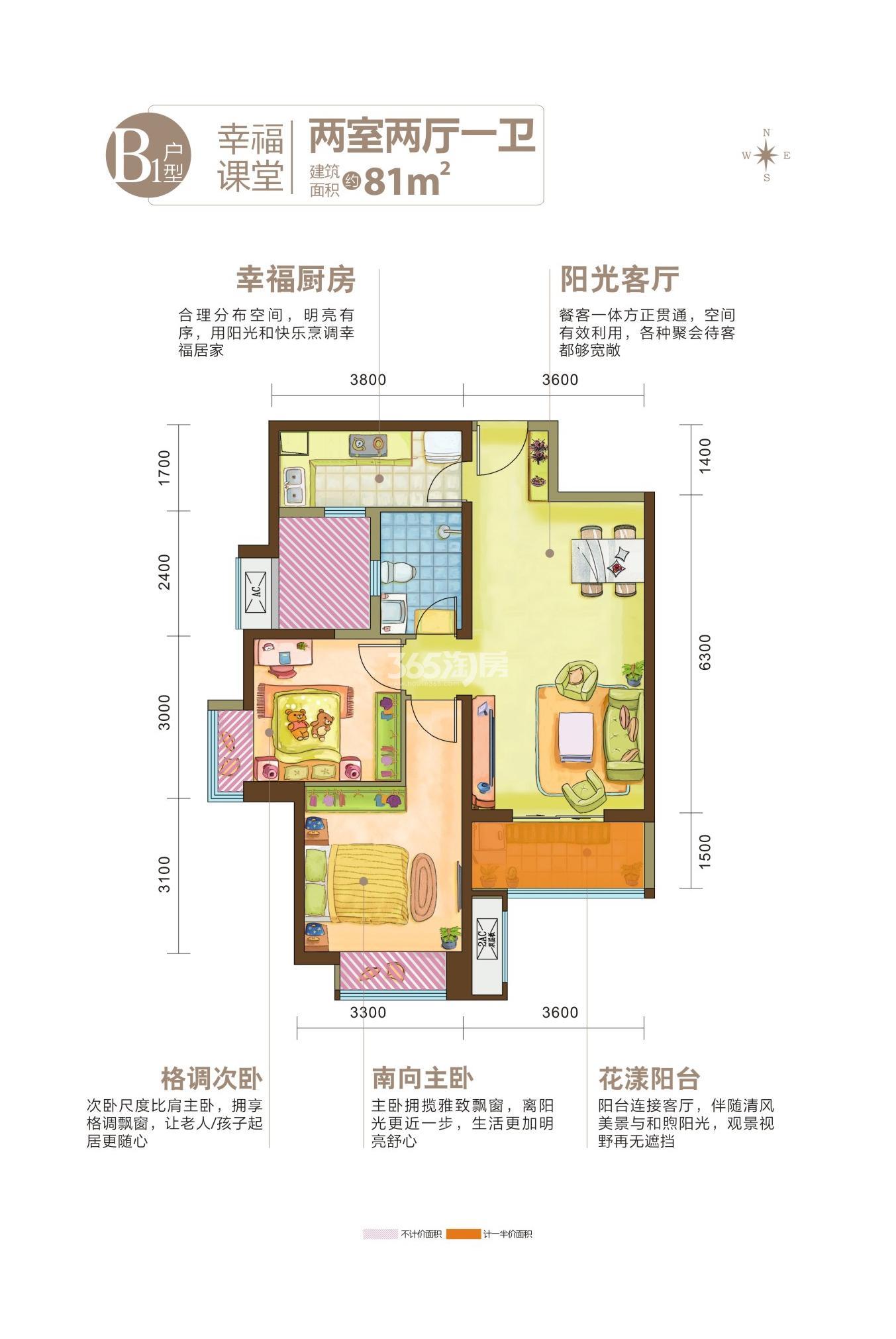 御锦城9期智慧树两室两厅一卫81㎡