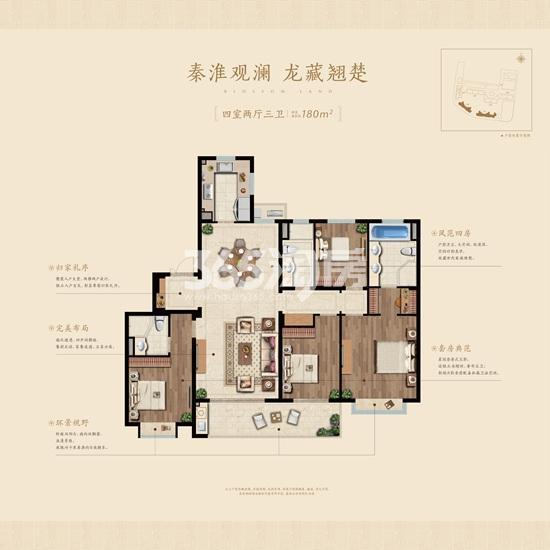 中海桃源里180㎡4室2厅3卫户型图