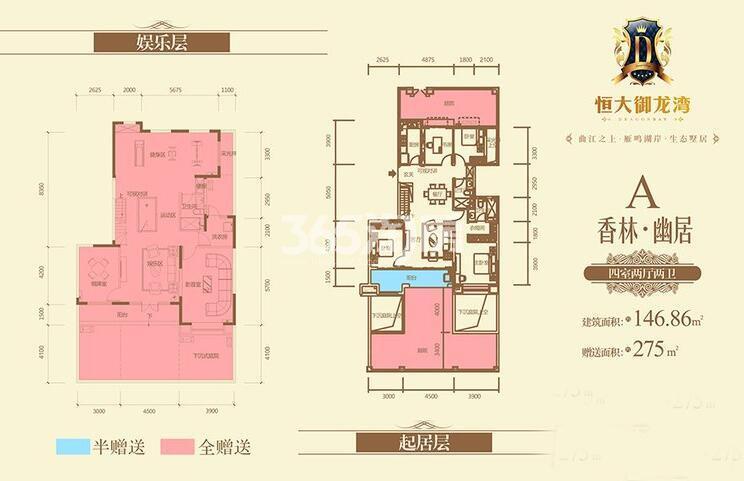 恒大御龙湾洋房底跃A户型4室2厅1卫2厨146.86平米