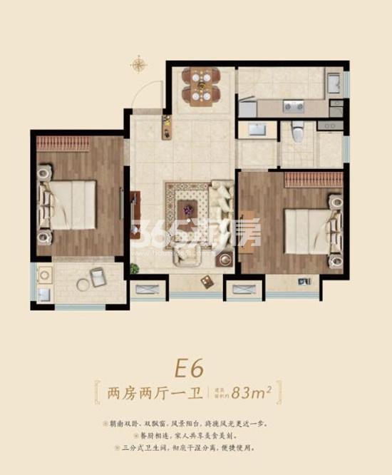中海桃源里83㎡2房2厅1卫户型图