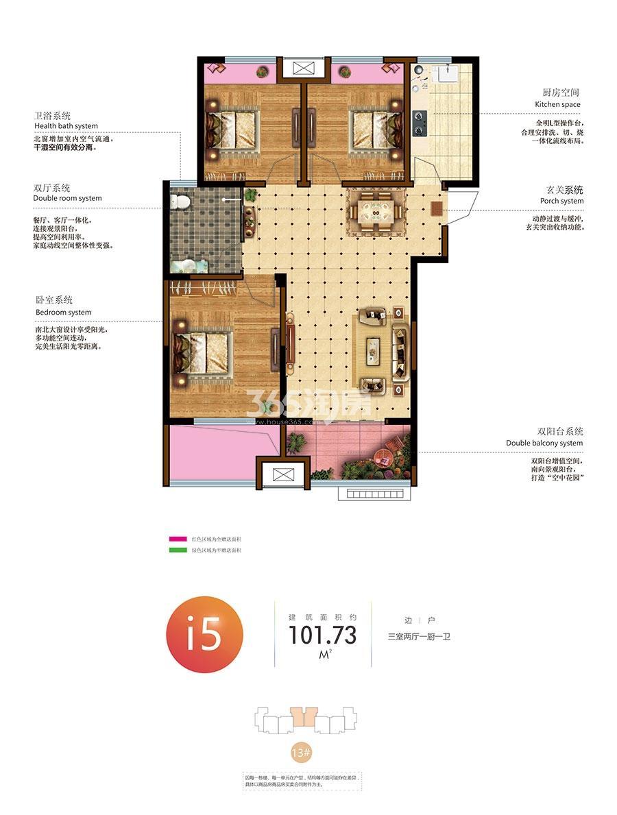 和顺名都城I5户型图 三室二厅一卫101.73㎡