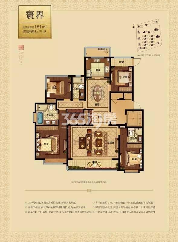 融信萧山公馆181方(2、3、6、9、10#)