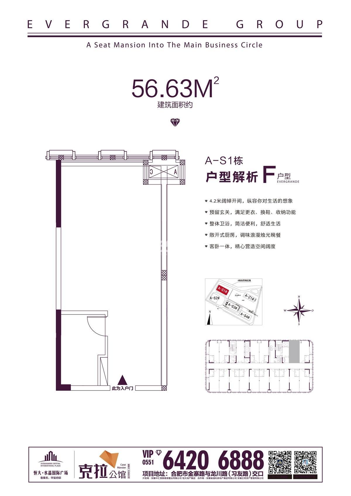 恒大水晶国际广场A-S1#楼56.63㎡F户型