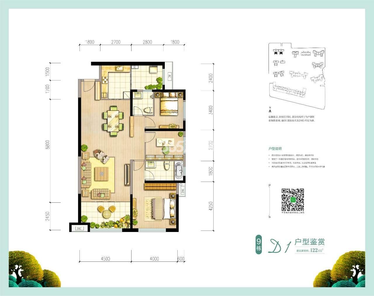 华侨城天鹅堡9#楼D1户型图三室两厅两卫一厨122㎡