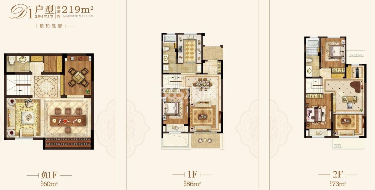 颐和院墅D1户型约219平