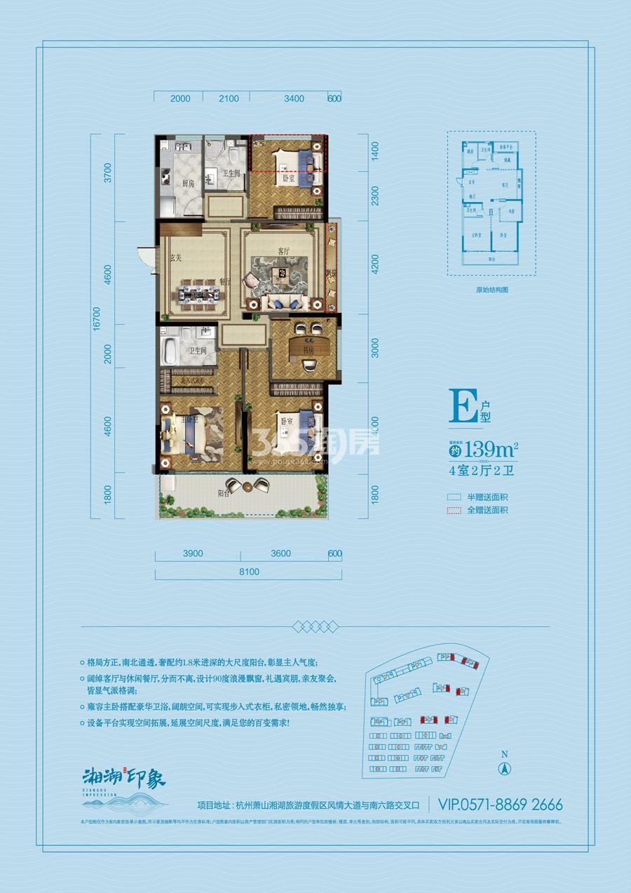 佳源湘湖印象高层E户型139方(19-22、27、28#)
