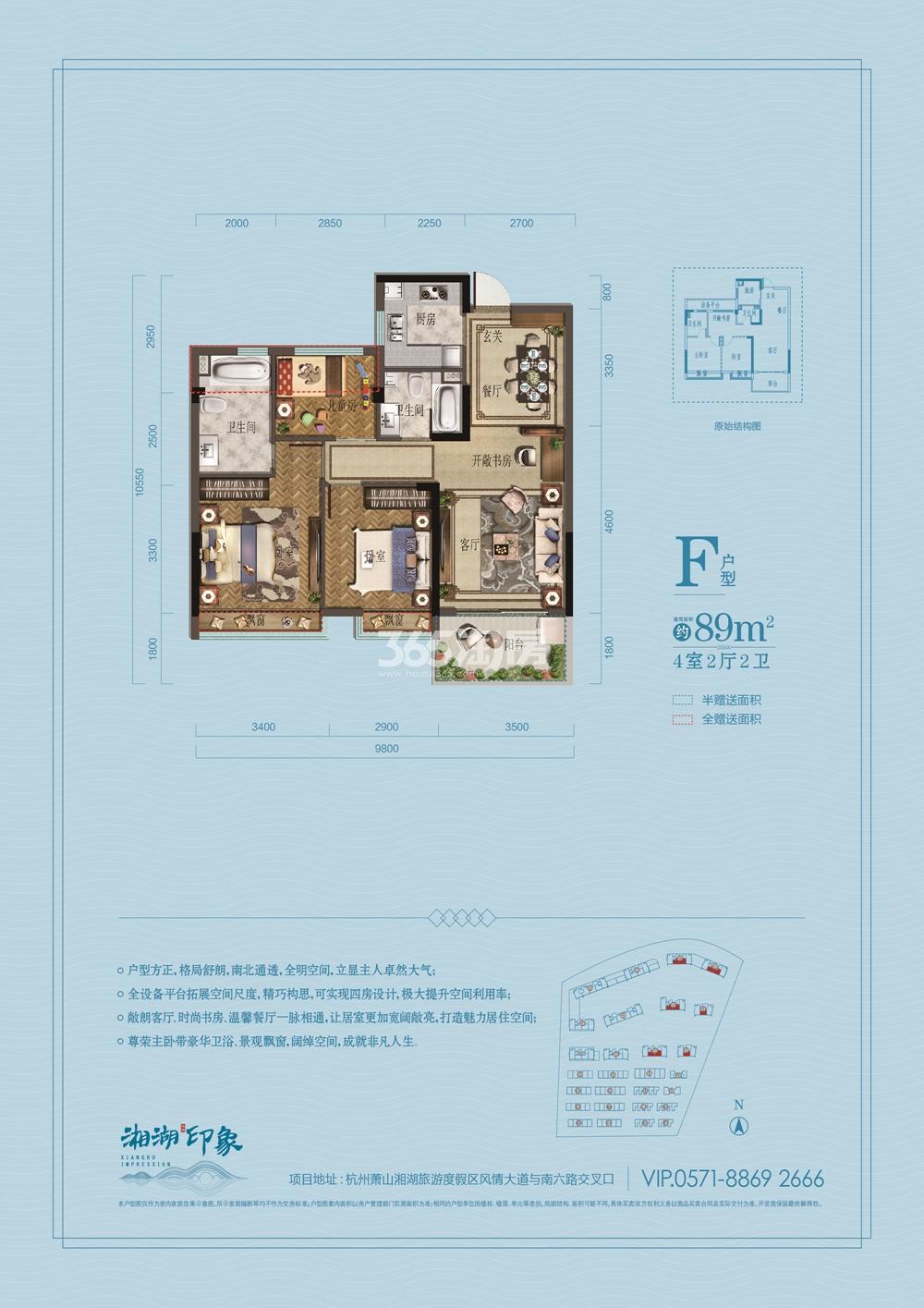 佳源湘湖印象高层F户型89方(19-22、27、28#)