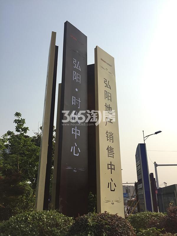 弘阳时代中心售楼处(8.16)