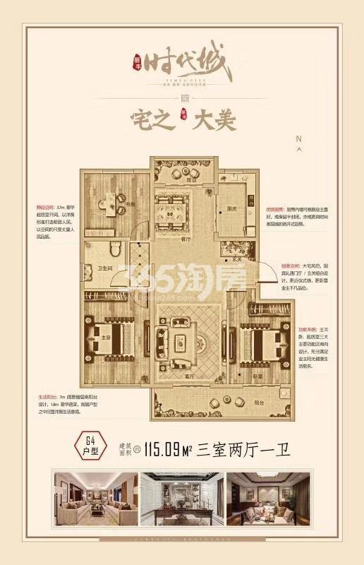 丽丰时代城户型图