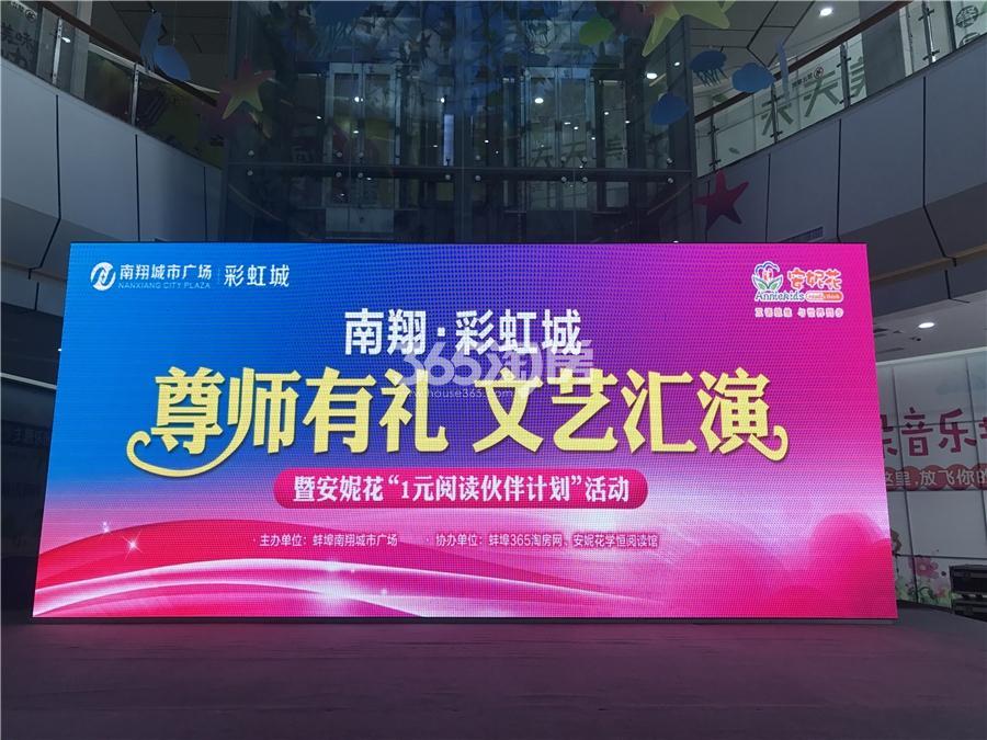南翔城市广场 201709 9月开学季,南翔城市广场活动图片