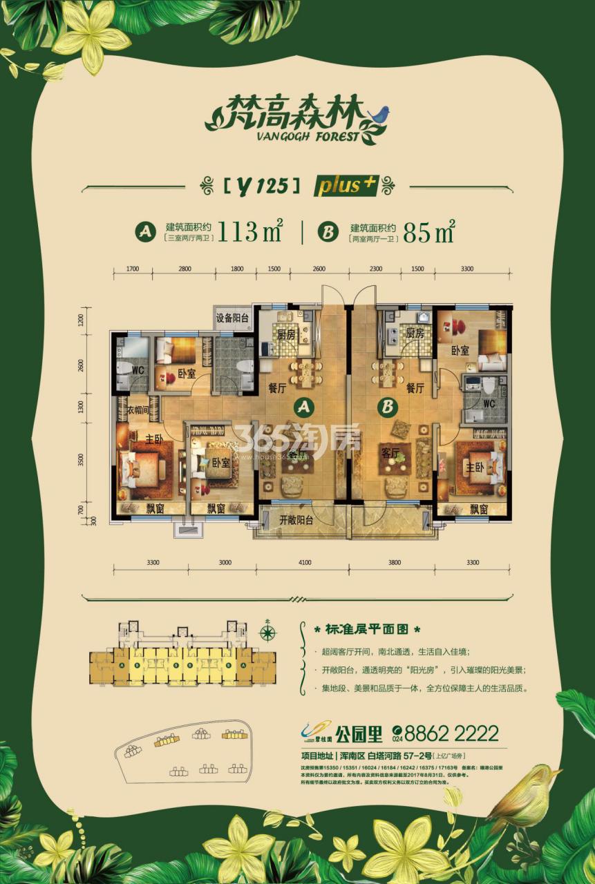 【梵高森林】户型图
