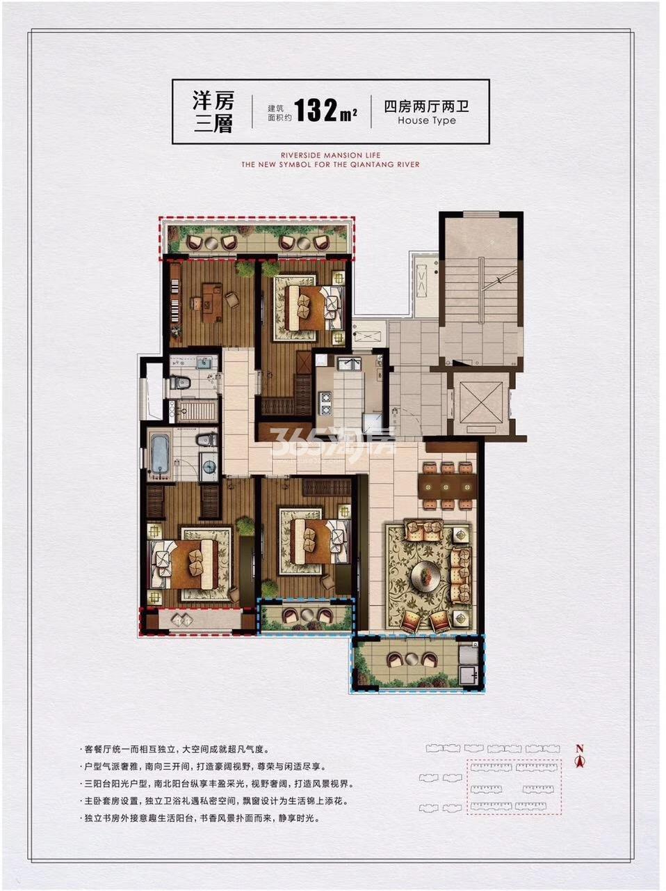 禹洲滨之江洋房三层132方户型图