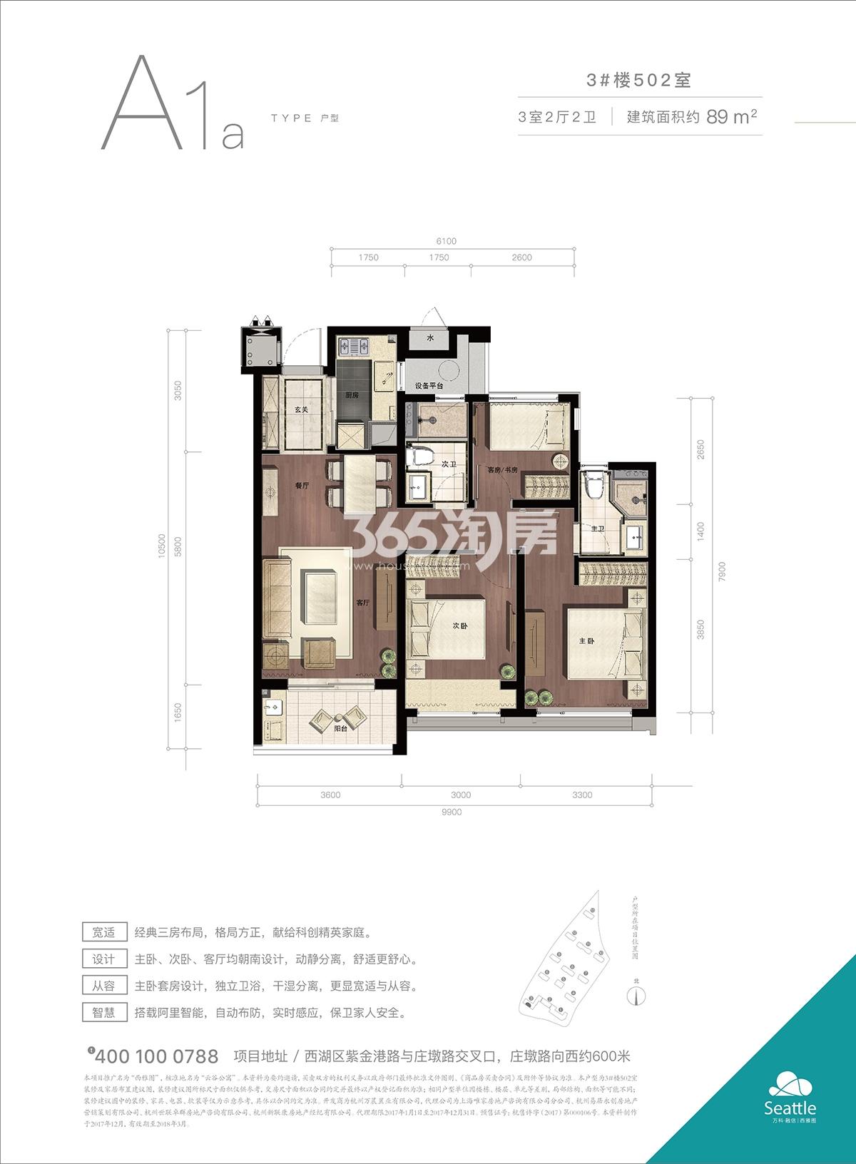 万科融信西雅图3、6、9号楼A1a户型(89方中间套)