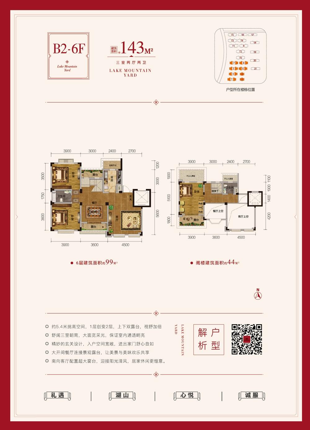 悦湖山院B2-6F户型 143㎡