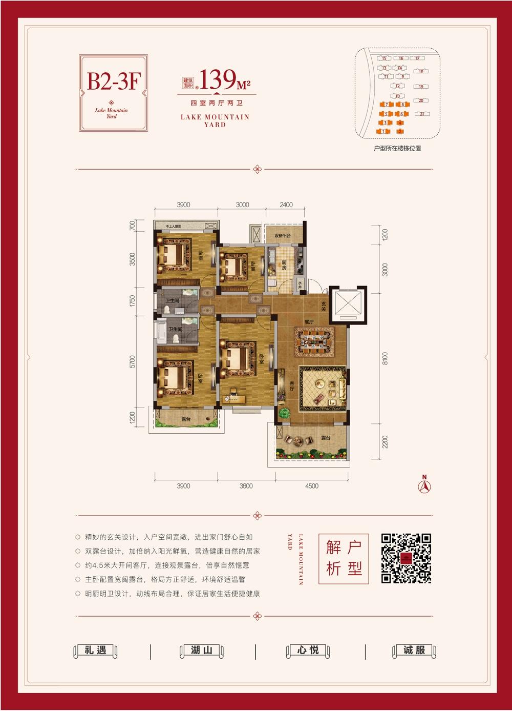 悦湖山院B2-3F户型139㎡