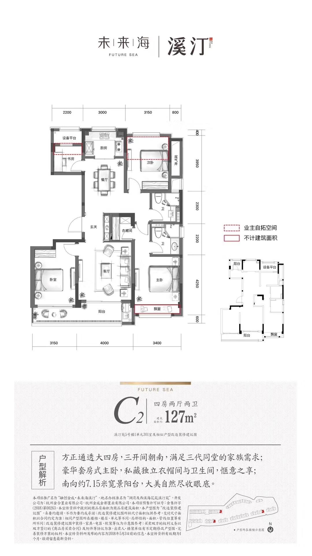融创金成未来海南区2、5、9号楼127方C2户型