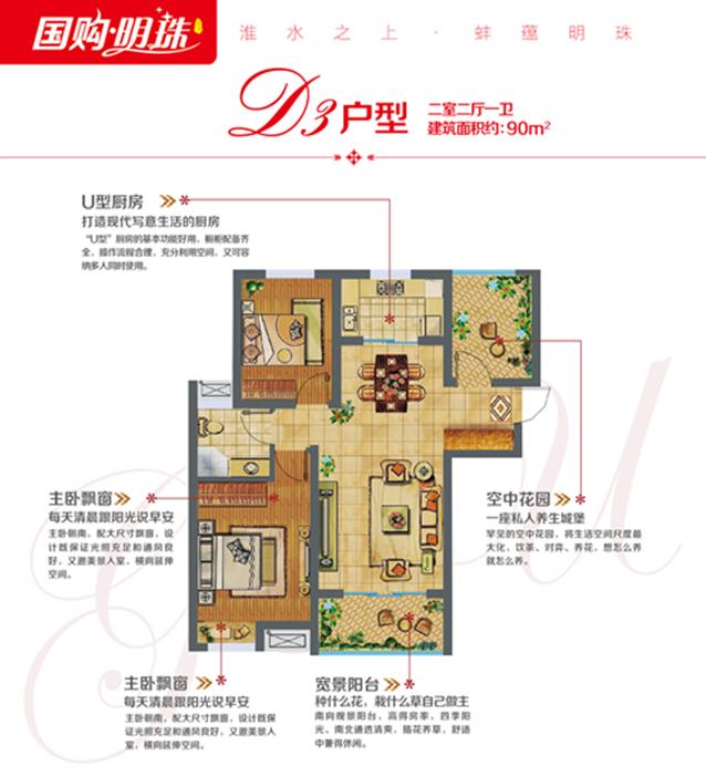 蚌埠国购广场-国购明珠 D3 二室二厅一卫90㎡