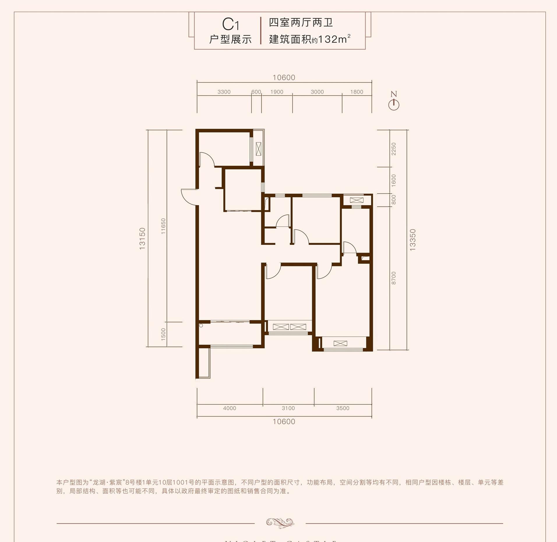 龙湖紫宸132㎡四室两厅两卫C1户型图