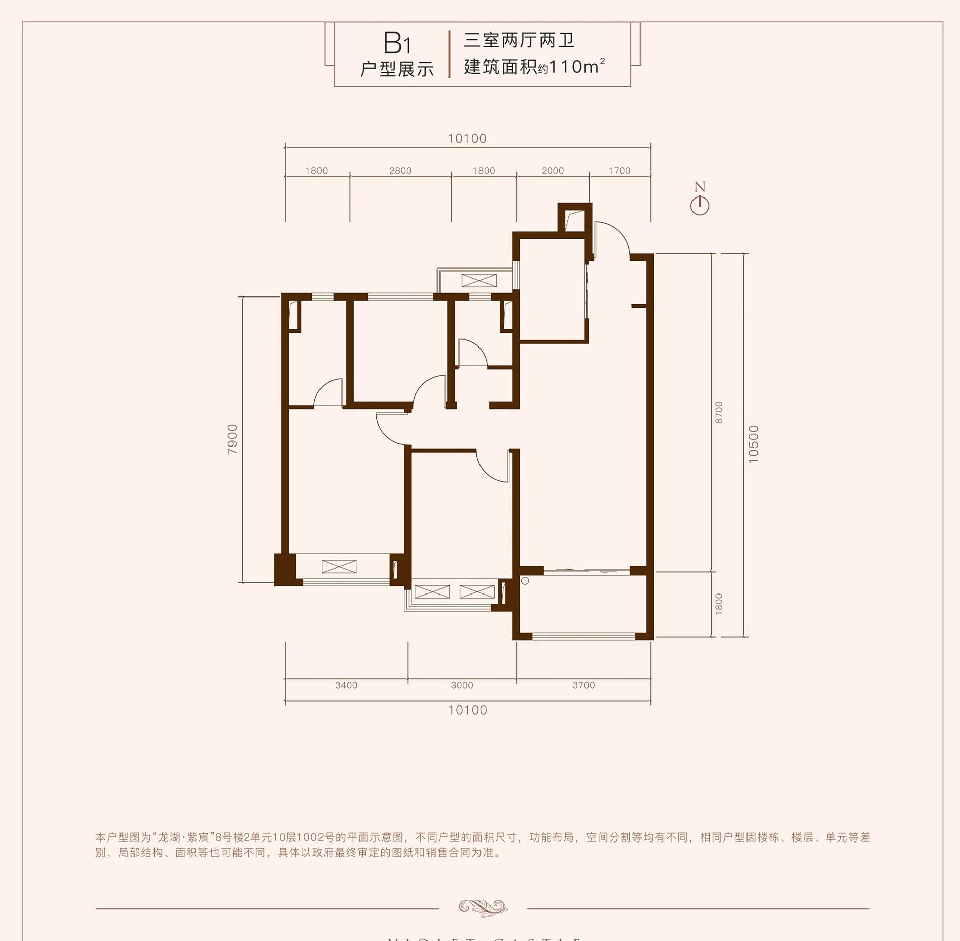 龙湖紫宸110㎡三室两厅两卫B1户型
