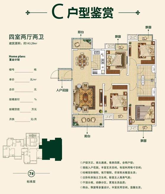 枫林天下康城C户型建筑面积为143.29㎡