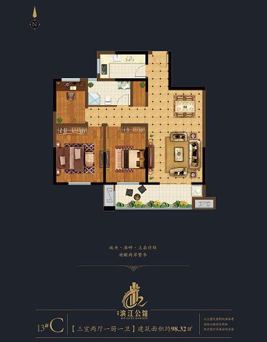 瑞泰滨江公馆 13#三室两厅一卫03户型 98.32㎡