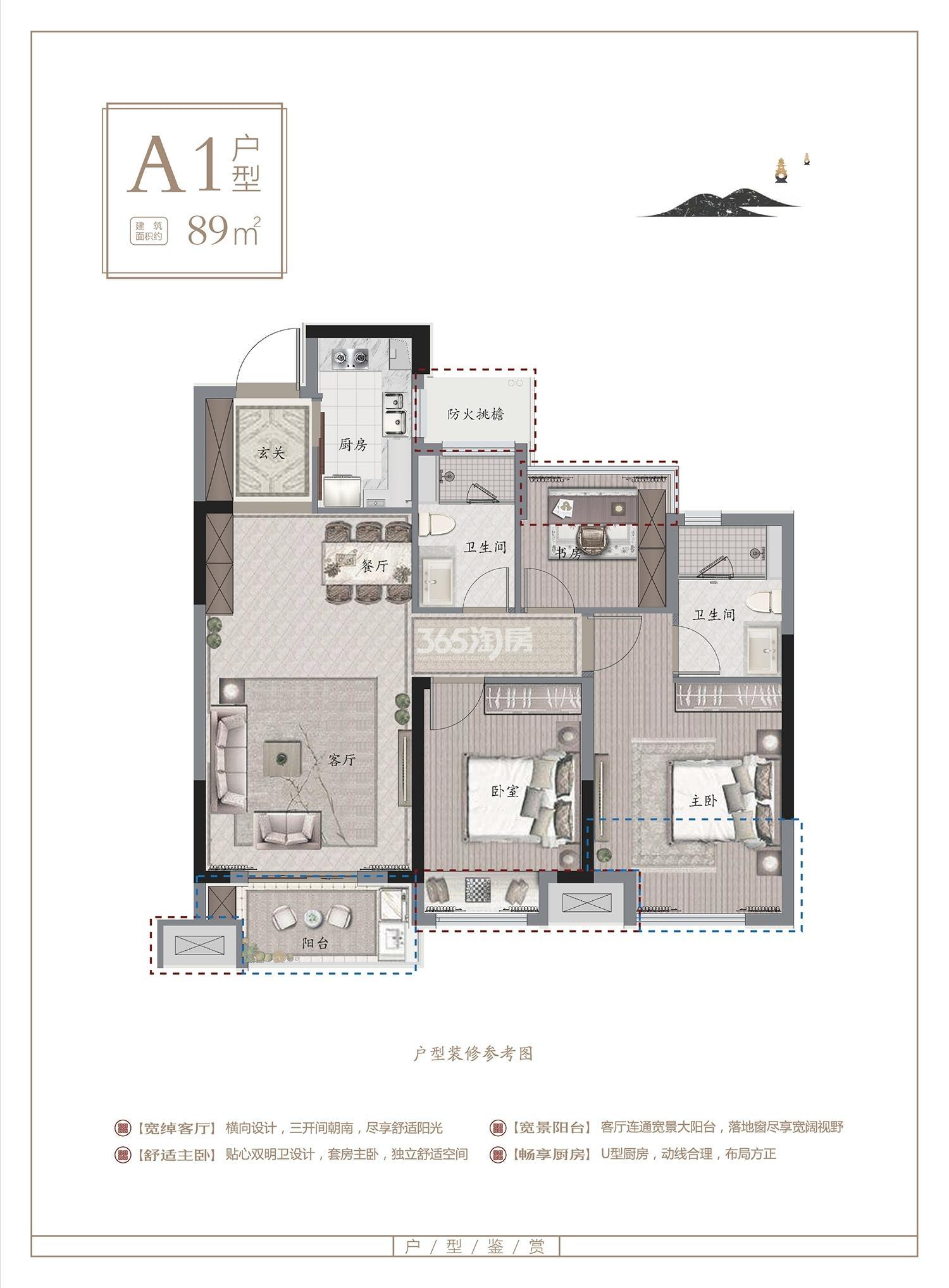 北城芳满庭高层10-25号楼中间套A1户型 约89㎡