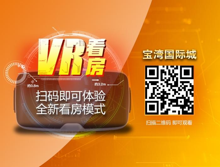 宝湾国际城VR看房