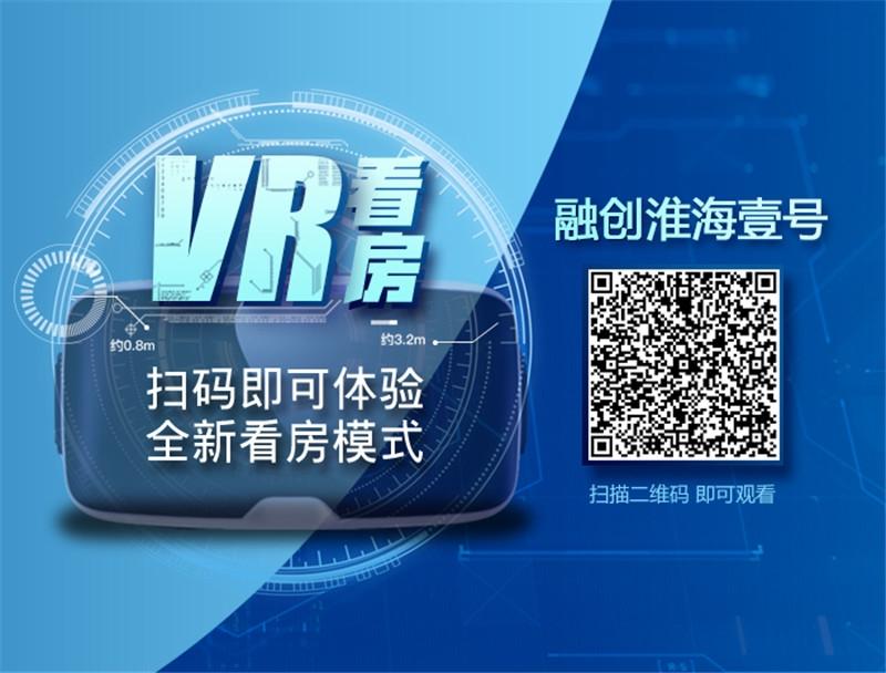 融创淮海壹号VR看房
