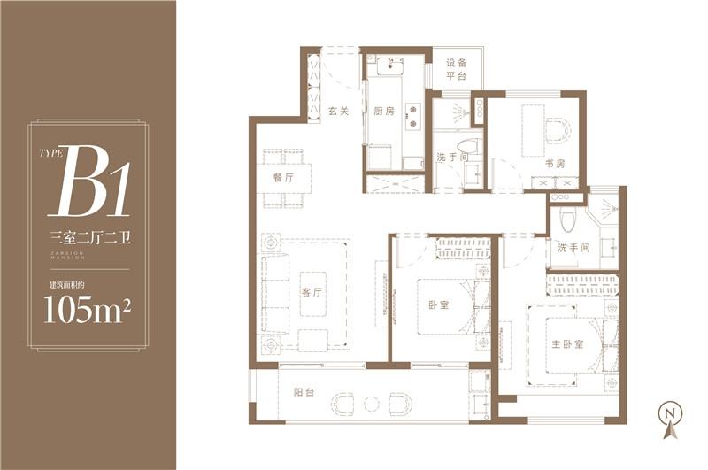 泽信公馆B1户型105㎡三室两厅两卫