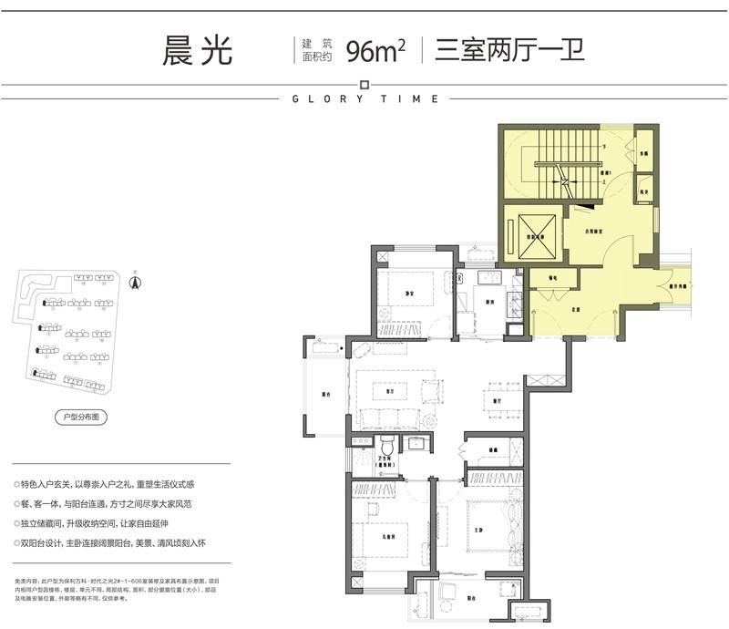 96㎡A户型-三室两厅一卫