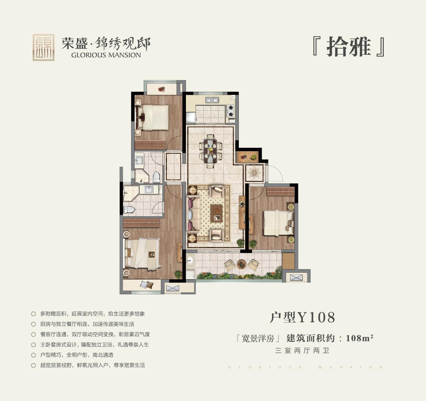 锦绣观邸低密度多层108㎡户型图