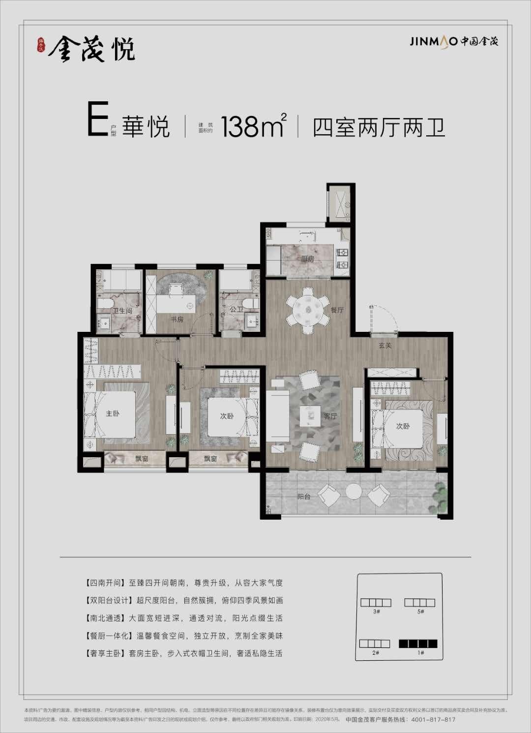 扬子江金茂悦C6地块138㎡户型