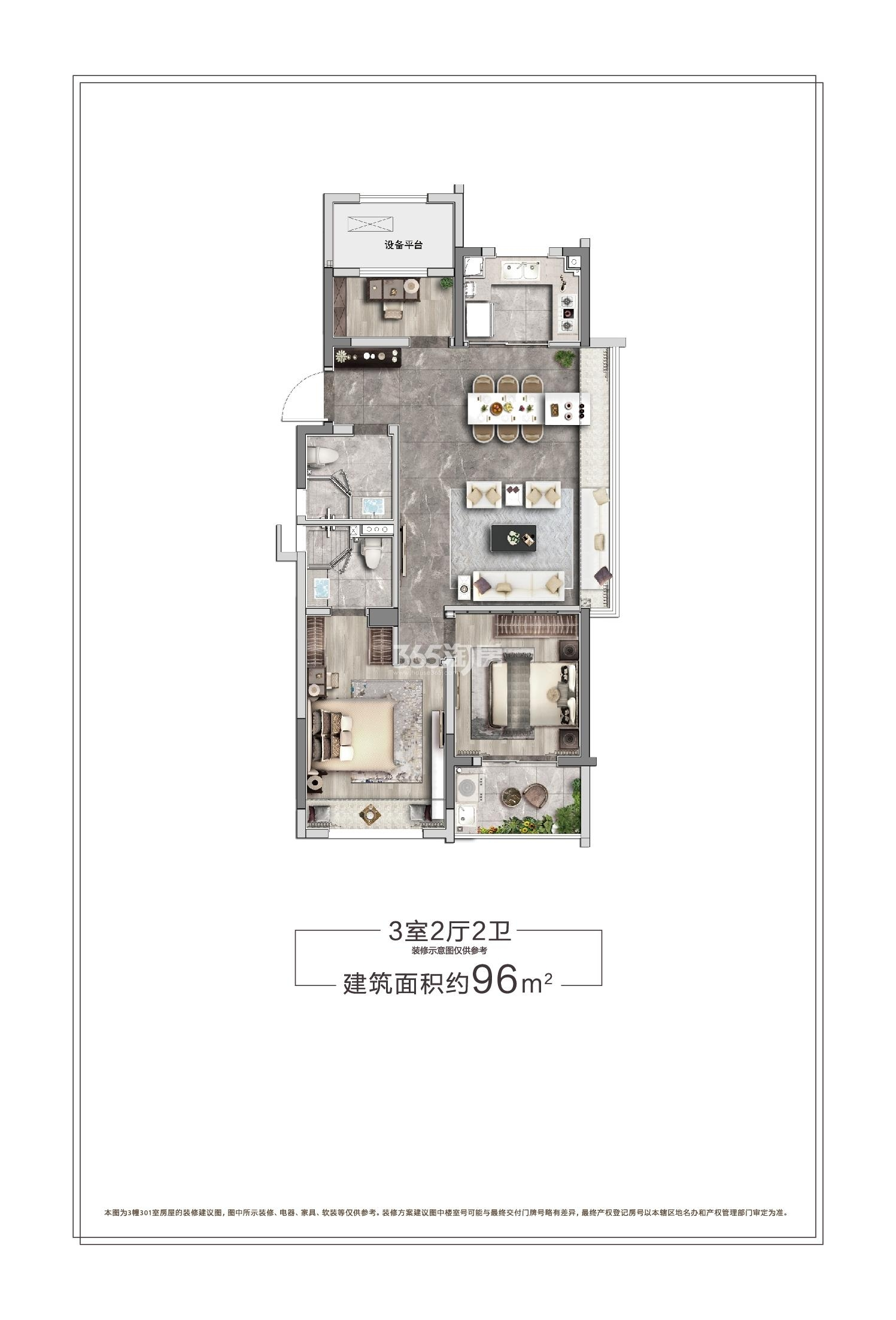 未来旭辉城约96方户型图