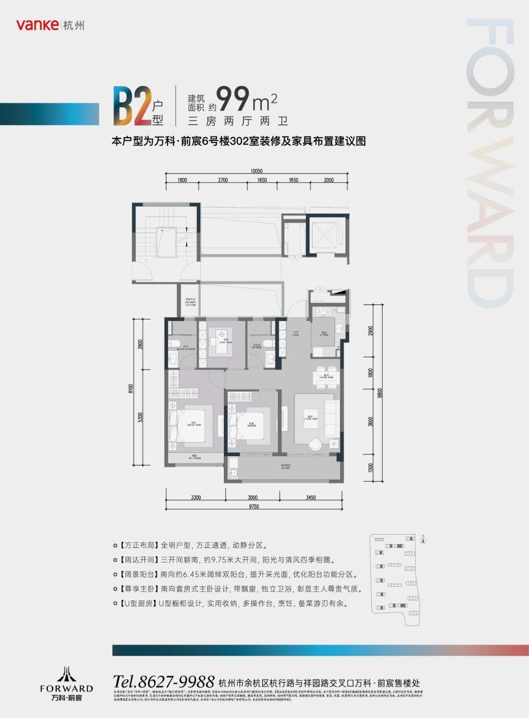 万科前宸B2户型约99方(3、4、6、9、12、14-16#)