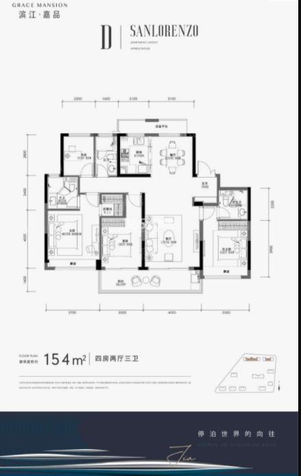 滨江嘉品D户型154方(9、10#中间套)
