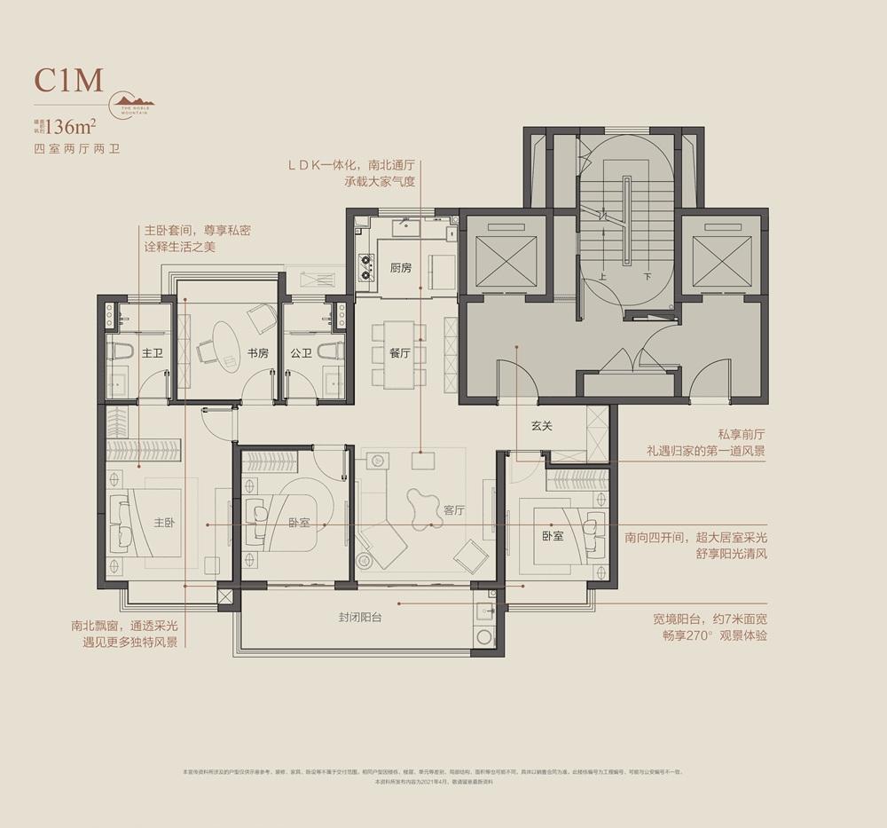 中海钟山印C1M户型图136㎡(中间户)