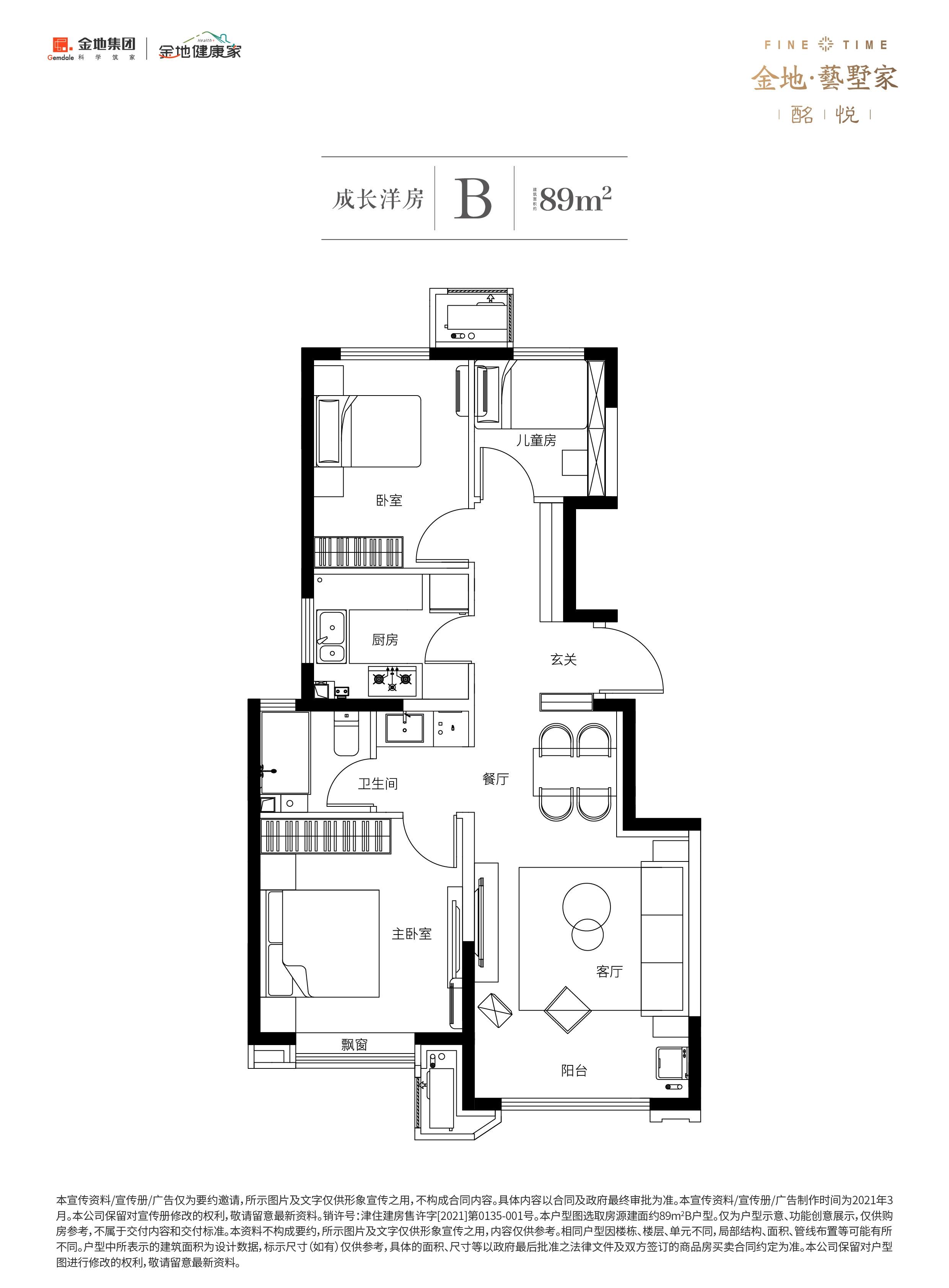 洋房B户型89平米三室两厅一卫