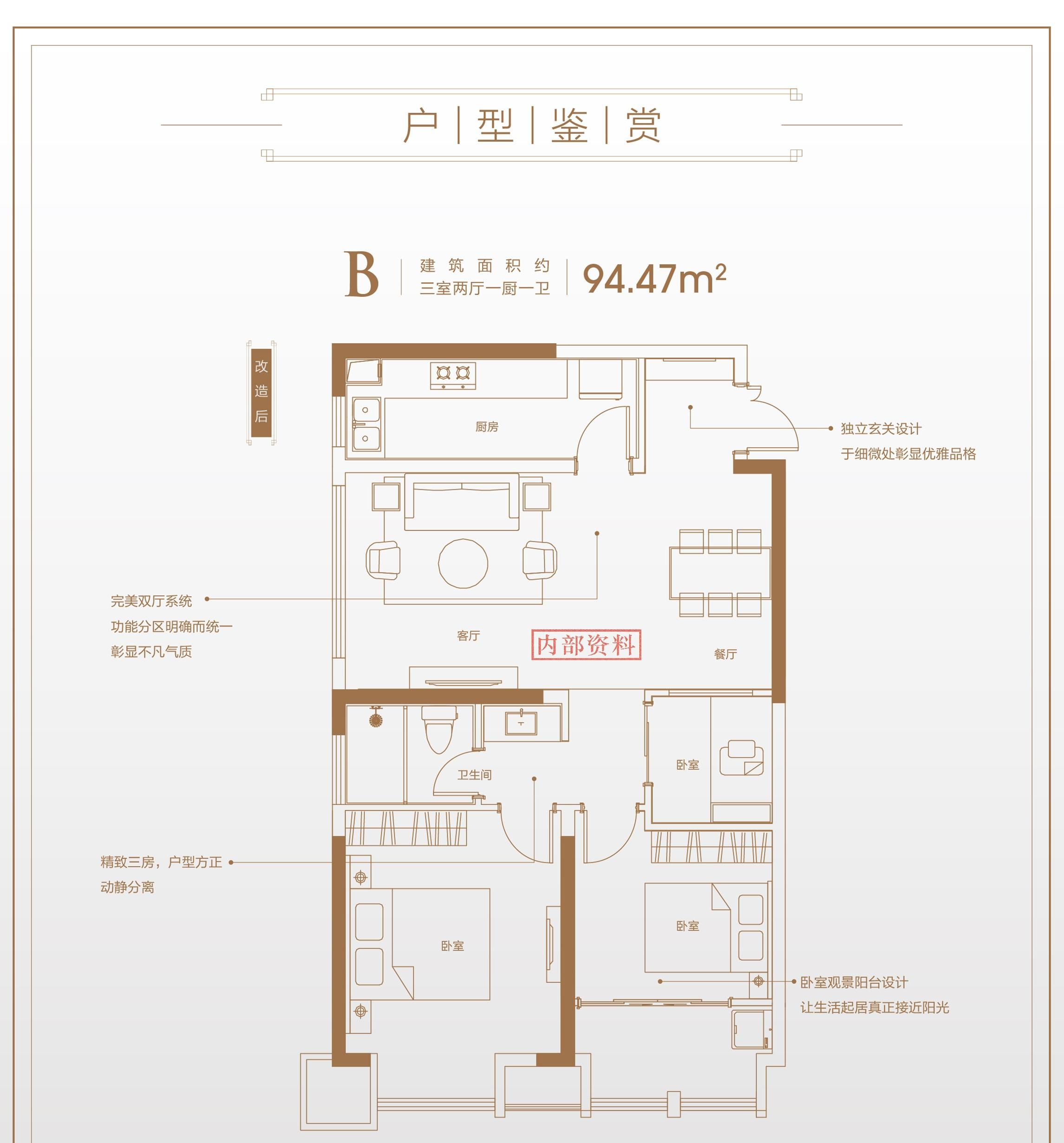 中天胜利58项目94.47㎡户型图