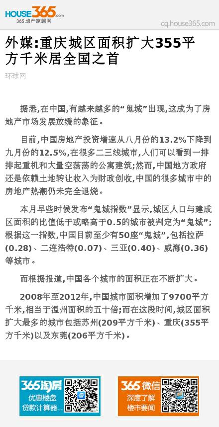 外媒:重庆城区面积扩大355平方千米居全国之首
