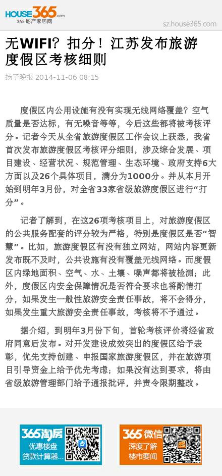 江苏省旅游度假区发展考核评分细则