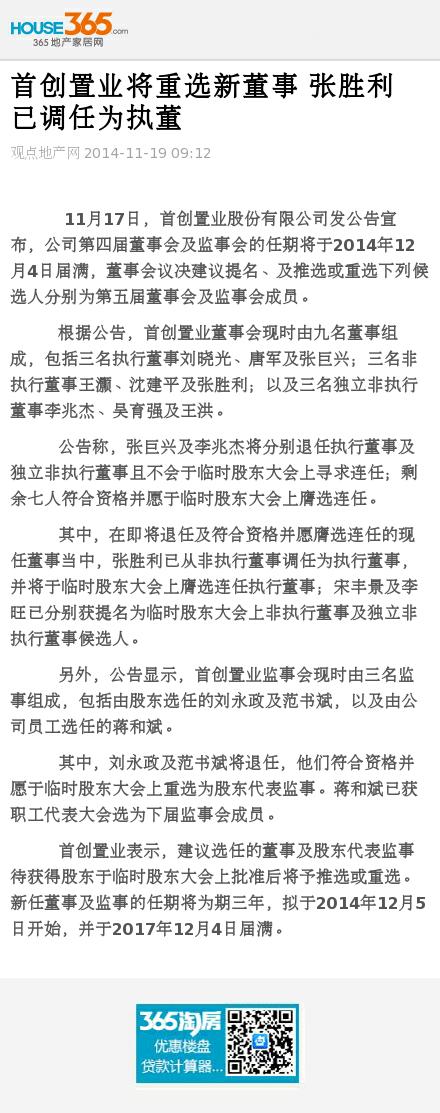 首创置业将重选新董事张胜利已调任为执董