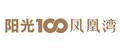 阳光100凤凰湾