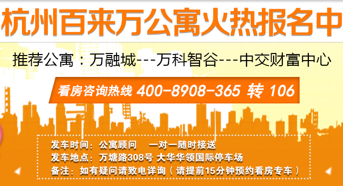 杭州百来万公寓看房活动火热报名中!