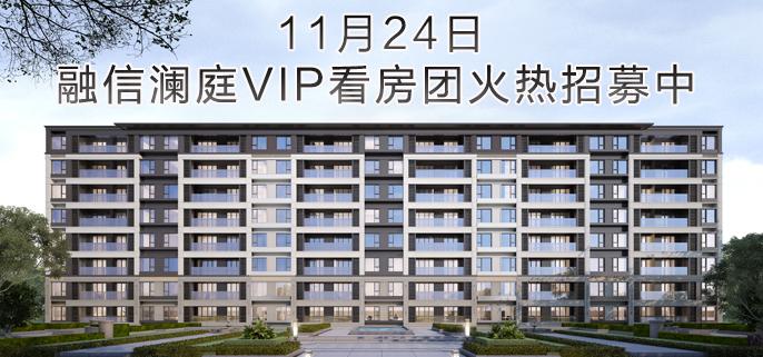 11.24融信澜庭VIP看房