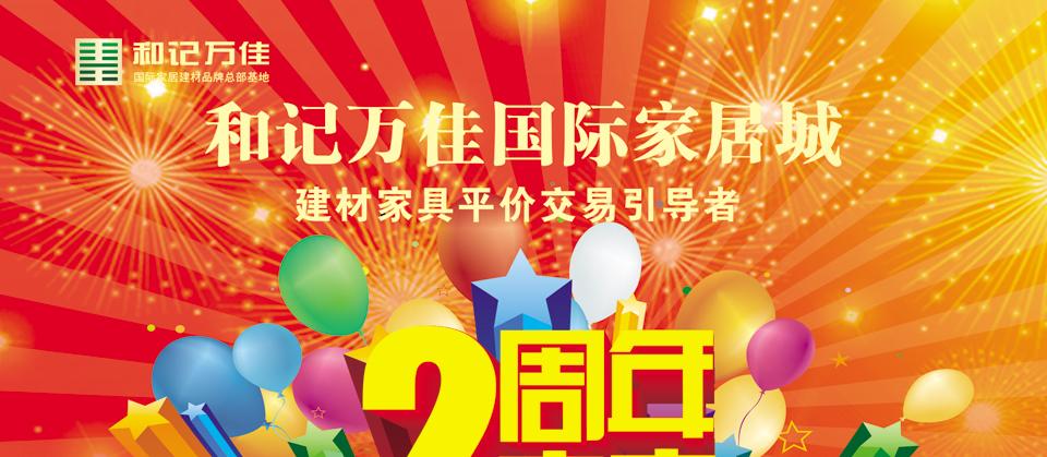 贺店庆 赢马6 和记万佳国际家居城开业两周年店庆