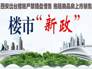 西安新政:取得商品房预售许可证10日内必须公开销售